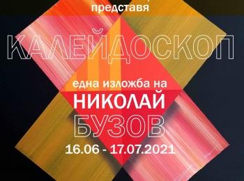 Николай-Бузов_покана_16_06_2021