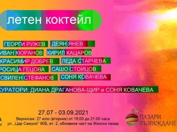 Summer-cocktail_e-invitation