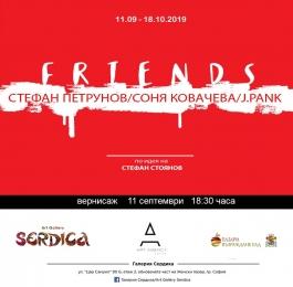 """Галерия Сердика представя """"FRIENDS"""""""