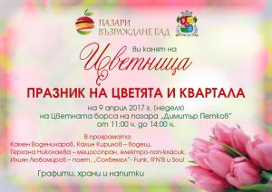 cvetnica_2017