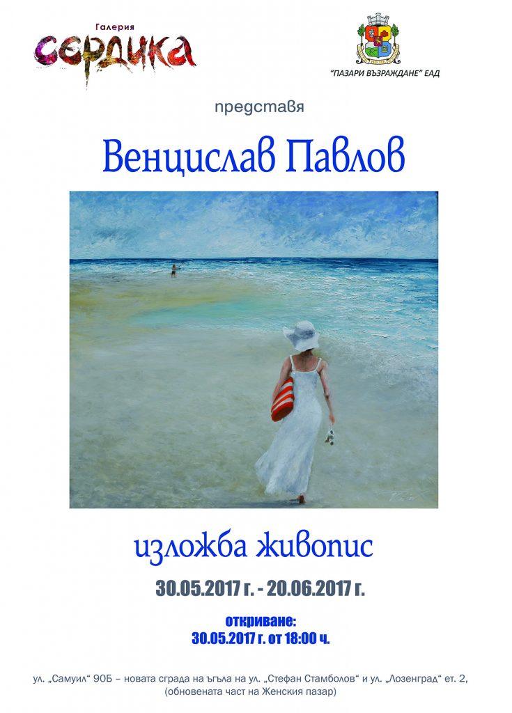 PLAKAT Ivanov za Liubo2.cdr