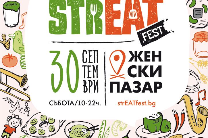 """Бакхус """"StrEAT Fest"""" на Женския пазар"""