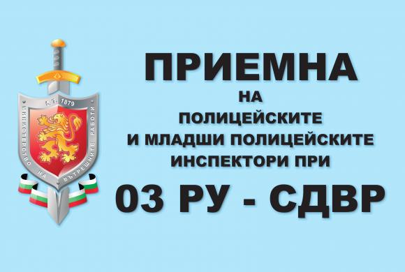 НОВА ПРИЕМНА НА 03 РУ НА СДВР НА ЖЕНСКИЯ ПАЗАР