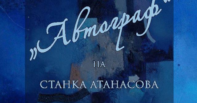 """""""АВТОГРАФ"""" – ИЗЛОЖБА АБСТРАКТНА ЖИВОПИС НА СТАНКА АТАНАСОВА"""
