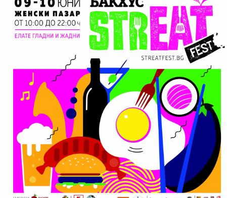 Бакхус StrEATfest на Женския пазар