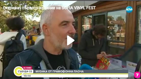 Откриват първото издание на SOFIA VINYL FEST (Видео)