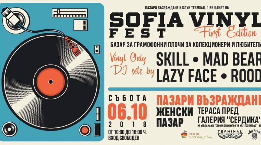SOFIA VINYL FEST на 06 октомври 2018