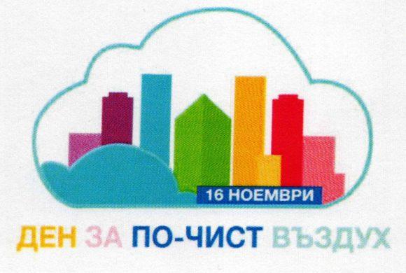 Ден за по-чист въздух – 16 ноември 2018 г.