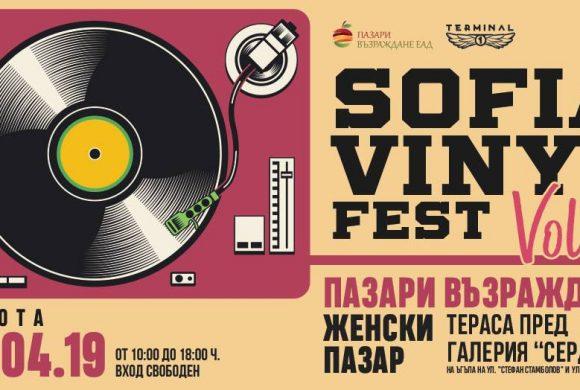 Женският пазар ще е домакин на второто издание на SOFIA VINYL FEST на 20 април тази година