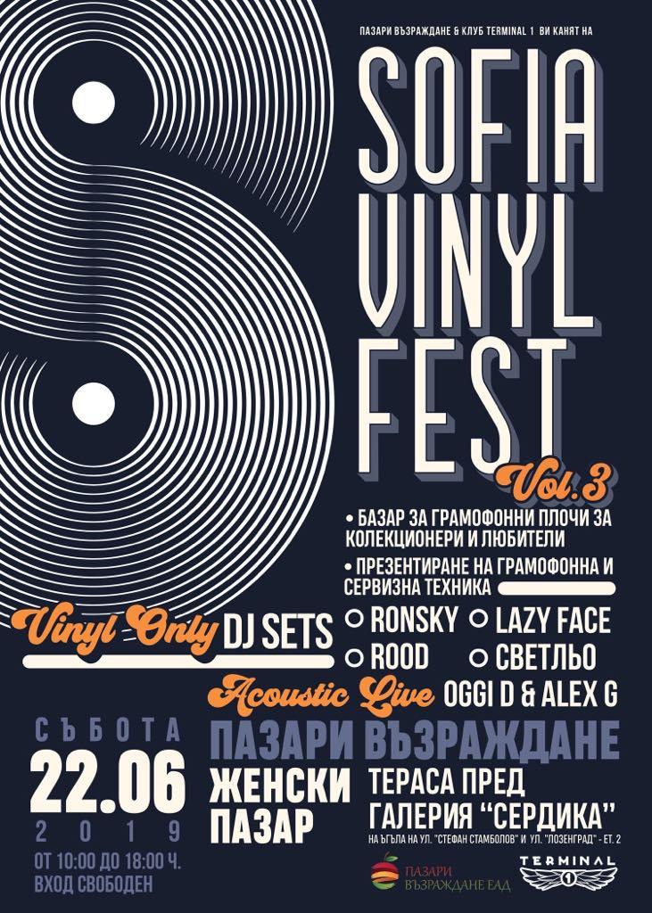 Трети SOFIA VINYL FEST ще се проведе на 22 юни тази година