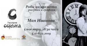 Галерия Сердика представя РОБИ НА ВРЕМЕТО –  първата самостоятелна изложба на Мая Иванова