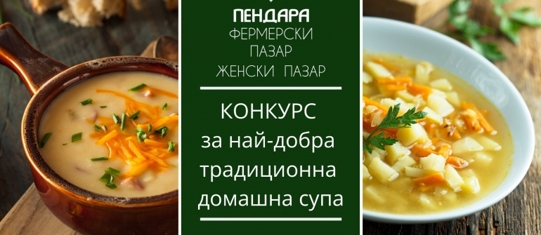 """Чорба от """"Българи от старо време"""" ще се бори в конкурса за """"Най-вкусна българска супа"""" тази събота на Женски пазар"""