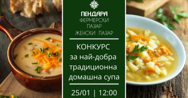 Конкурс за супа