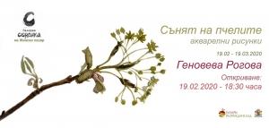 """Галерия Сердика представя """"Сънят на пчелите"""" – акварелни рисунки на Геновева Рогова"""