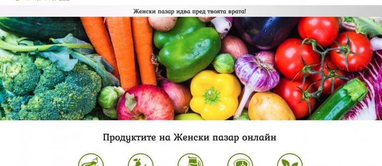 Вестник 24 часа: С онлайн приложение продукти от Женския пазар стигат до всяка врата