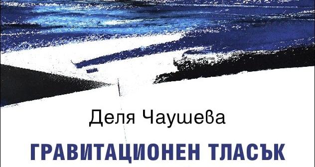 "Деля Чаушева с ""Гравитационен тласък"" – маслена живопис и рисунка"