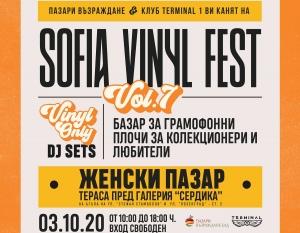 Седмото издание на SOFIA VINYL FEST отново ще събере търговци на плочи от цялата страна