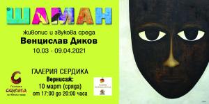 Галерия Сердика представя ШАМАН