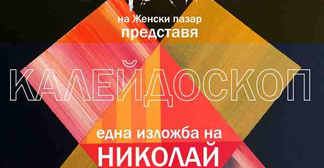 Галерия Сердика представя КАЛЕЙДОСКОП