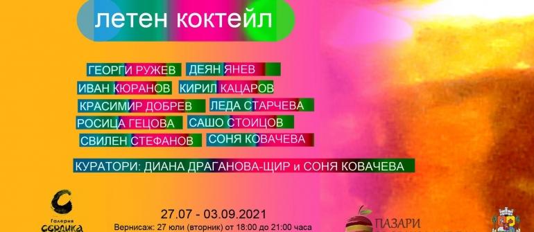 """Галерия Сердика представя Изложбата """"ЛЕТЕН КОКТЕЙЛ"""""""