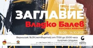 """Галерия Сердика представя """"БЕЗ ЗАГЛАВИЕ""""  изложба живопис на Владко Балев"""