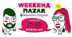 Женски пазар с нов WEEKEНД ПАZAR от 25 септември