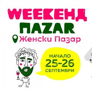 Първият WEEKEНД ПАZAR на Женски пазар стартира утре с над 20 изложители